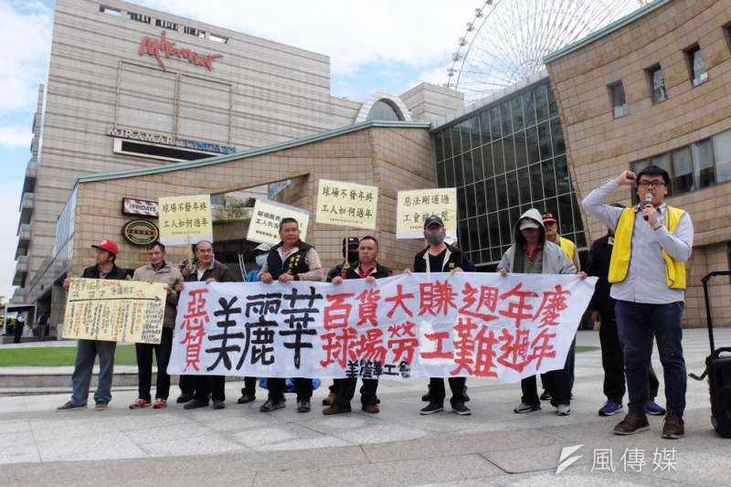 美麗華企業工會與聲援團體18日於美麗華百貨前抗議,抗議公司解雇18名員工。(謝孟穎攝)