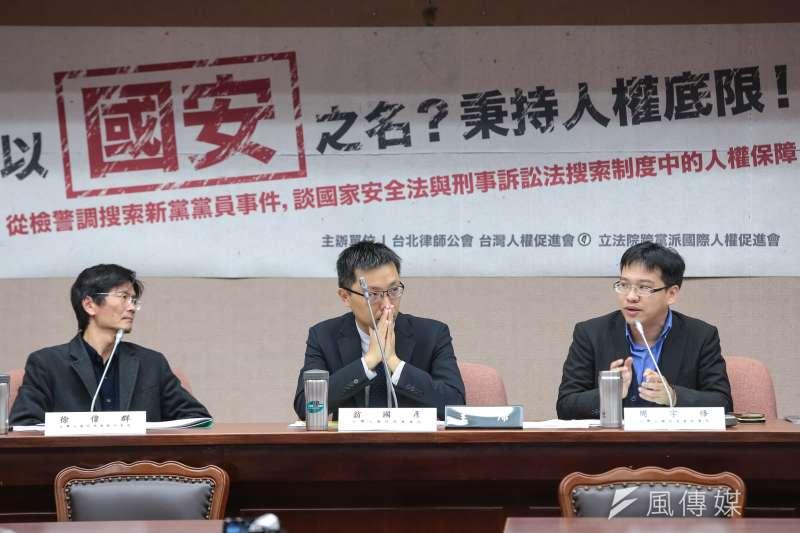 台灣人權促進會19日舉辦人權講座,藉新黨黨員王炳忠日前遭檢警單位搜索一事,探討《刑事訴訟法》搜索制度中有侵害人權疑慮之處。(顏麟宇攝)