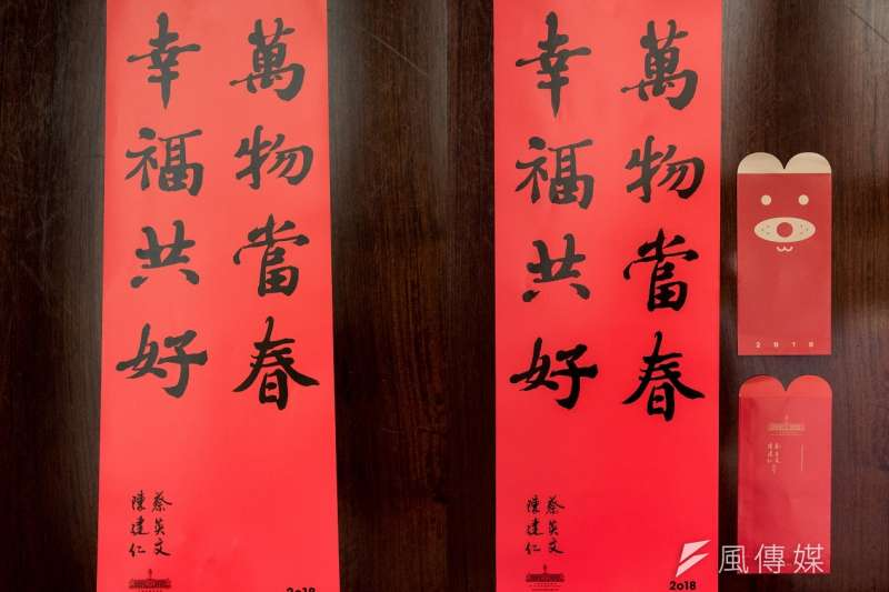 總統府公布107年度春聯,以「萬物當春、幸福共好」八字作為賀詞。(總統府提供)