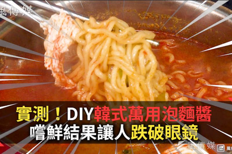 實測!風靡大韓民國的「萬用泡麵醬」到底是什麼滋味?風小編DIY給你看!