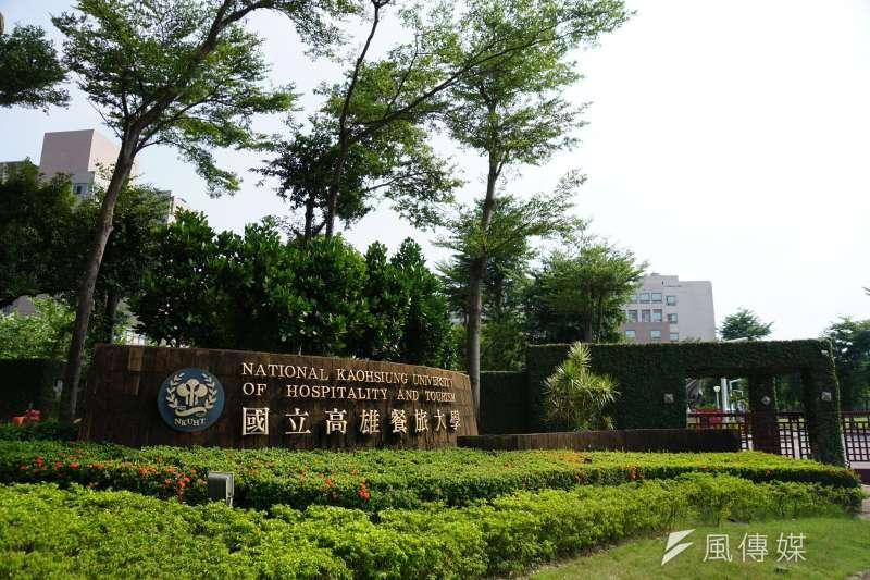 國立高雄餐旅大學外觀。(盧逸峰攝)