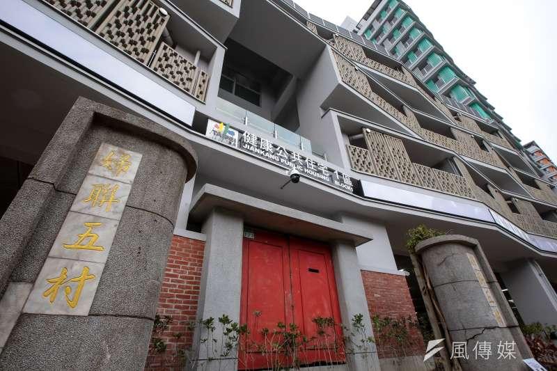 20180126-台北市健康公宅由原婦聯五村改建。(顏麟宇攝)