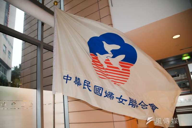 中華民國婦女聯合會(婦聯會)27日被依《政黨法》解散。(資料照,陳明仁攝)