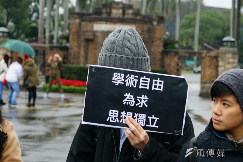 20180129-反高教中資化陣線於台大校門口抗議。(盧逸峰攝)