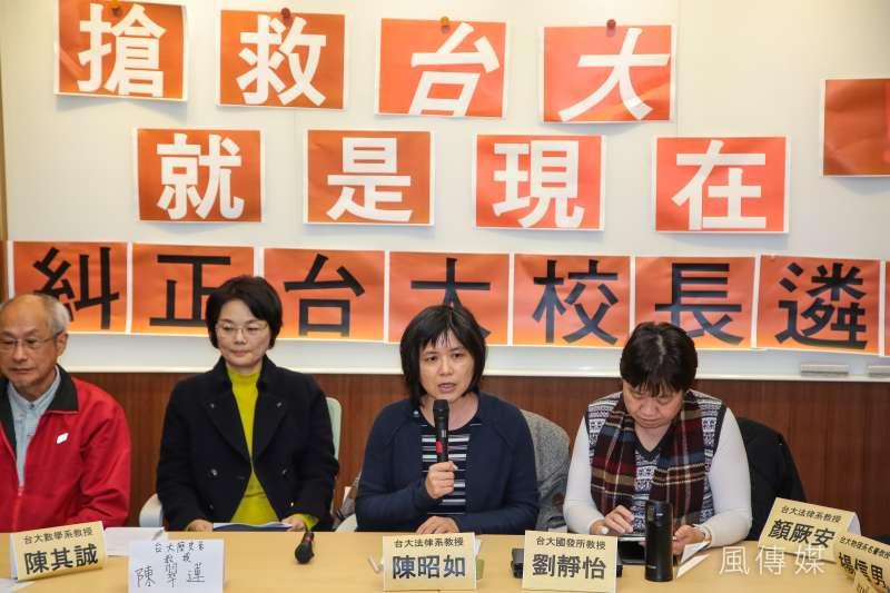 20180130-台大法律系教授陳昭如(右二)與多位台大教授30日一同召開「搶救台大,就是現在─糾正台大校長遴選」記者會。(顏麟宇攝)