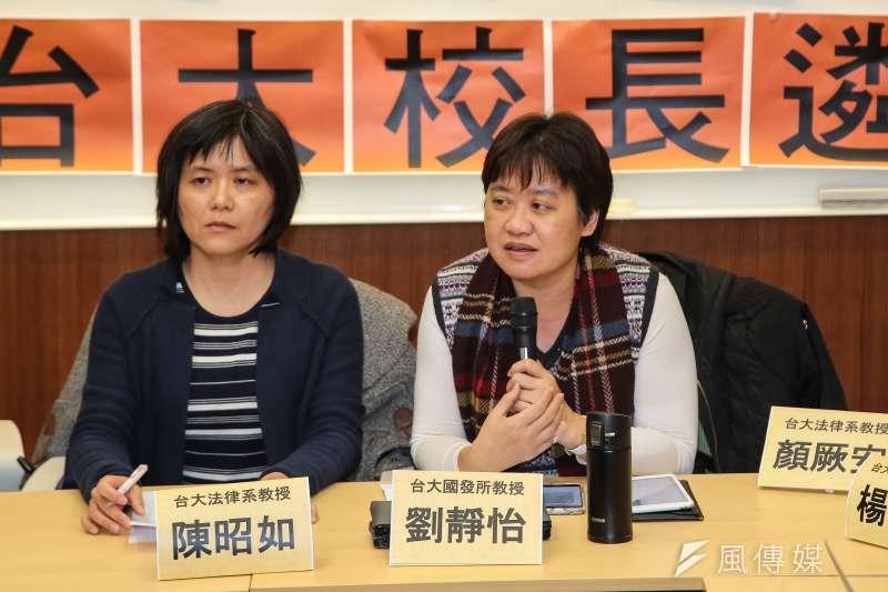 台大國發所教授劉靜怡(右)與多位台大教授30日一同召開「搶救台大,就是現在─糾正台大校長遴選」記者會。(顏麟宇攝)