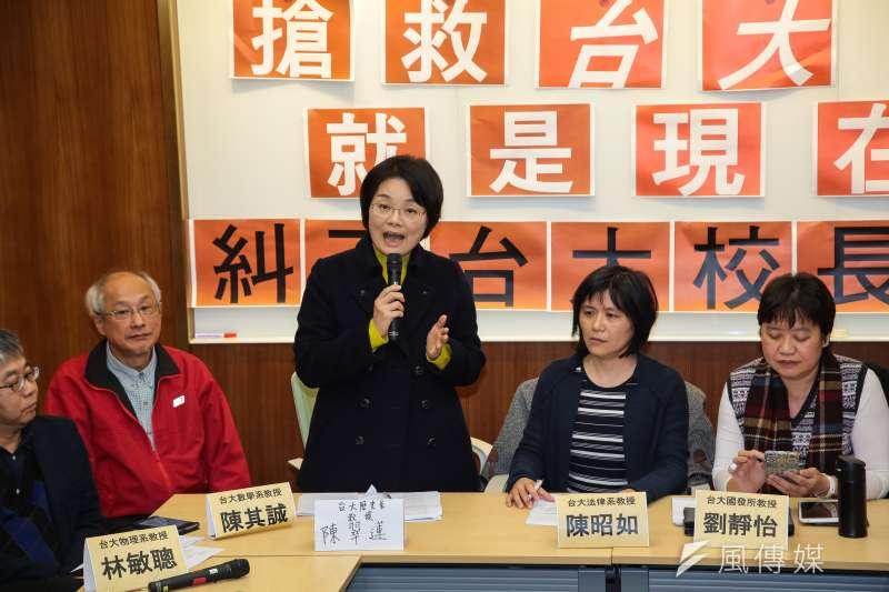台大歷史系教授陳翠蓮(左二)與多位台大教授同召開「搶救台大,就是現在」記者會。(顏麟宇攝)
