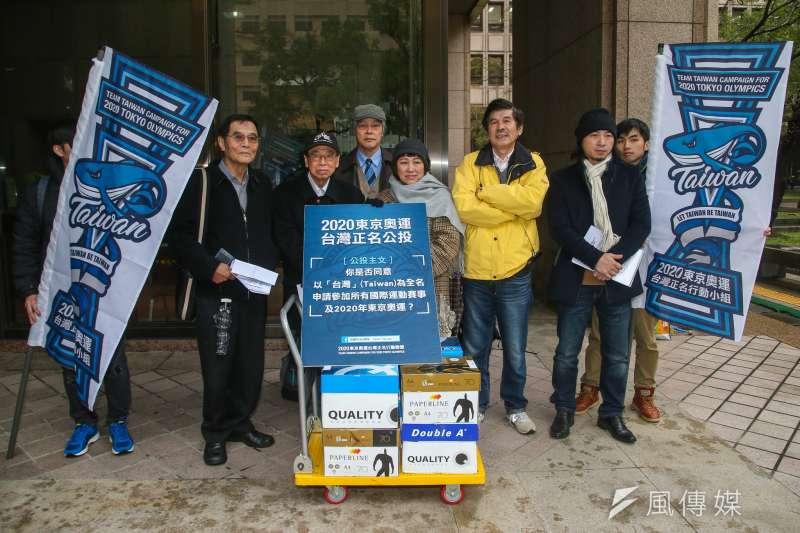 2020東京奧運台灣正名行動聯盟於5日到中選會送交公投提案連署書。(陳明仁攝)