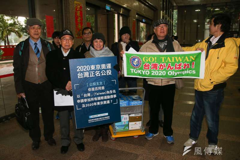 東奧正名公投讓台中市東亞青運的主辦權被取消。圖為東京奧運台灣正名行動聯盟,到中選會送交公投提案連署書。(陳明仁攝)