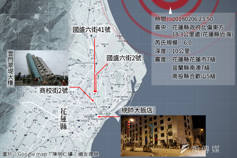 20180207-花蓮縣6日晚間11時50分發生芮氏規模6.0地震,目前有4棟大樓倒塌或傾斜。根據災害應變中心11點統計,目前已有4人死亡,受傷225人,尚有145人失聯。花蓮地震、花蓮地震災情分布狀況(陳明仁攝、網友提供/影像合成:風傳媒)