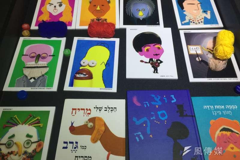 以色列插畫家皮芬的作品(簡恒宇攝)