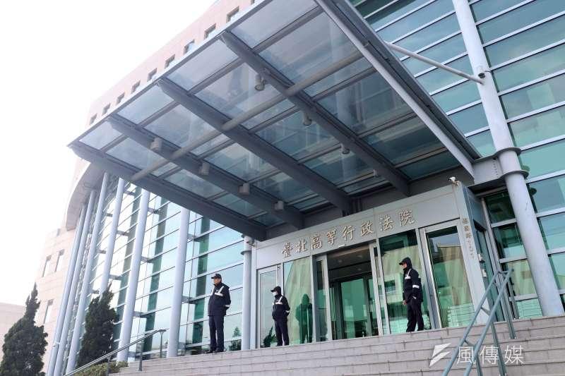 內政部依兩岸人民關係條例裁罰二十七名在中國大陸出任社區主任助理的台灣人,北高行判決內政部敗訴 。圖為台北高等行政法院外觀。(蘇仲泓攝)