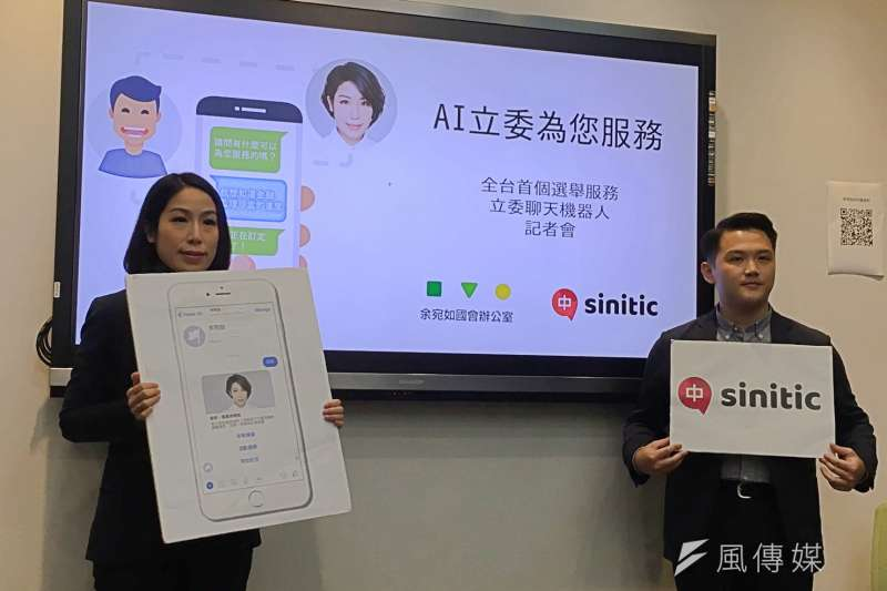 綠委余宛如(左)推出全台首創選民服務機器人。(周思宇攝)