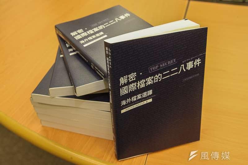 「解密.國際檔案的二二八事件:海外檔案選譯」台北場次新書發表會。(陳明仁攝)