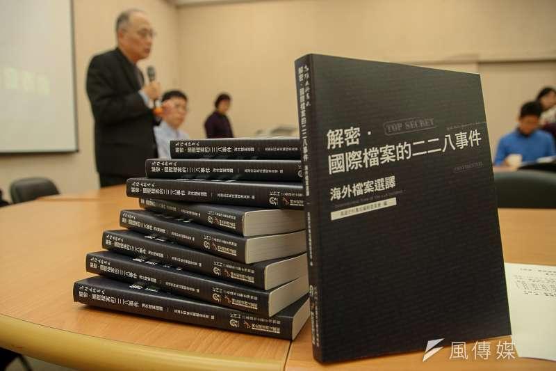 國史館發表新書「解密・國際檔案的二二八事件:海外檔案選譯」。(資料照,陳明仁攝)