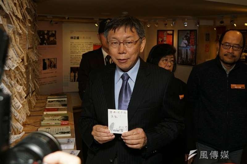 20180228-台北市長柯文哲前往二二八紀念館參訪,並留言「願仇恨不再發生」。(盧逸峰攝)