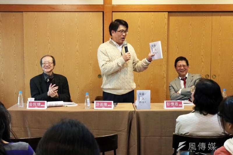 台灣民意基金會董事長游盈隆(左)《笨蛋,問題在政治!》新書發表會下午登場,游盈隆認為,「蔡英文只是談論這些共識而不去面對問題。」(蘇仲泓攝)