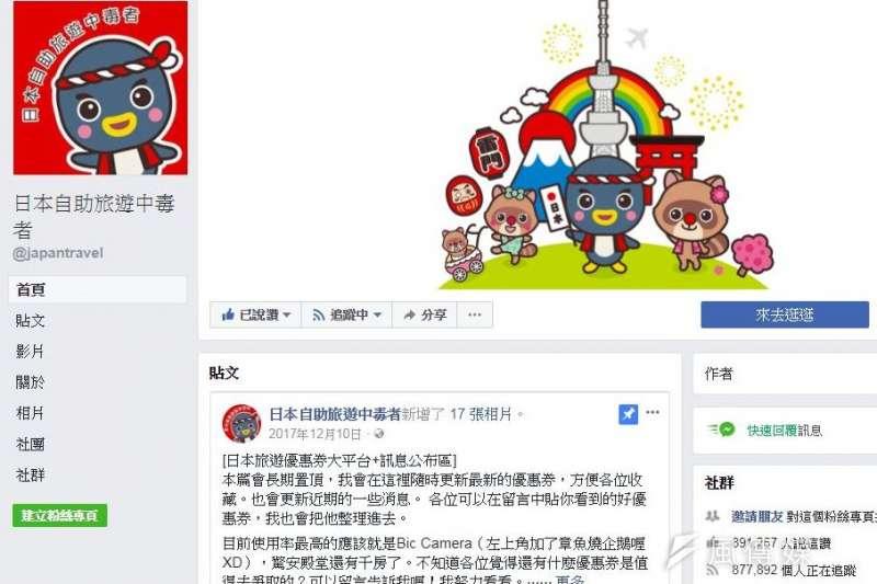 台大醫院公職醫師孔祥琪遭檢舉以「林氏璧」名稱經營美狐團三狐的小天地部落格,及日本自助旅遊中毒者臉書,涉接受廠商分潤等商業行為。(資料照,擷取自日本自助旅遊中毒者臉書)