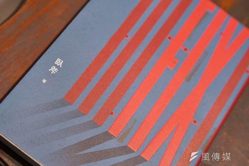 20180307-作家臥斧專訪,其作品《FIX》於去年出版。(盧逸峰攝)