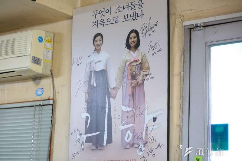 20180306-慰安婦專題,韓國京畿道廣州市,分享之家所ˋ長辦公室內擺設。(顏麟宇攝)