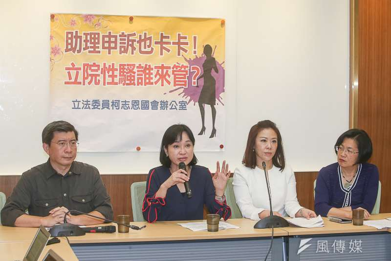 國民黨立委柯志恩(左二)19日舉辦「助理申訴也卡卡!立院性騷誰來管?」記者會。(陳明仁攝)