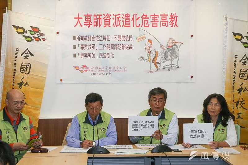 20180322-立法院,全國私校工會理事長尤榮輝(左三)等召開「大專師資派遣化危害高教品質」記者會。(陳明仁攝