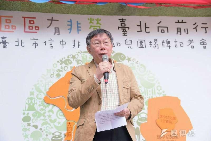 台北市長柯文哲22日上午出席非營利幼兒園揭牌活動,並回答關於大巨蛋案情況。(北市府提供)