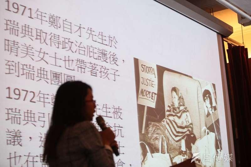 20180325-獨派團體25日舉辦「黃晴美天涯人間紀念座談會」。(顏麟宇攝)