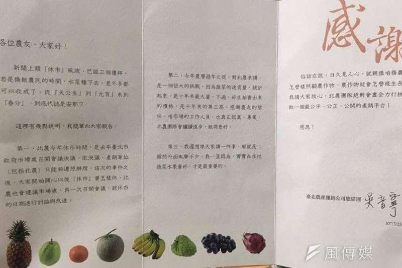 北農總經理吳音寧發出「感謝」小卡給農民團體。 (農民提供)