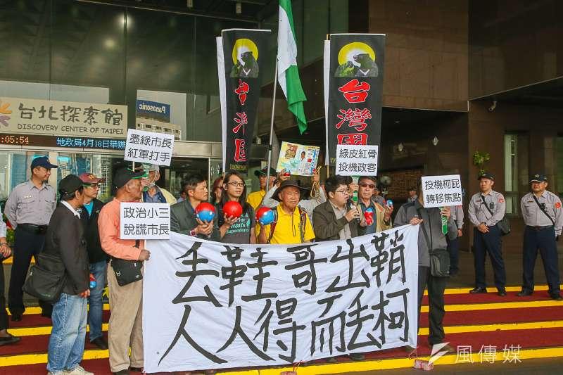20180327-台灣國辦公室創辦人王獻極,率其成員到市府前抗議柯文哲市長「綠皮紅骨」,丟擲染紅的鞋子及「FUCK」球,和警方推擠。(陳明仁攝)