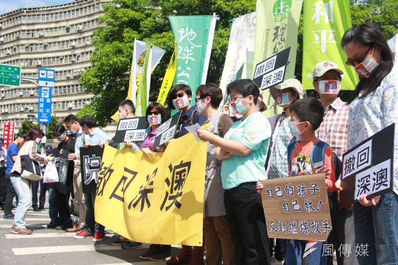 20180328-綠色公民行動聯盟、綠色和平召開「要求行政院立即撤回深澳案」記者會。(陳韡誌攝)