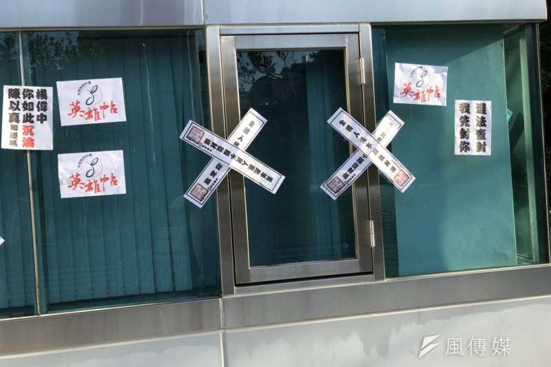 國民黨全國青工總會29日凌晨至不當黨產處理委員會所在大樓,貼上「查封」封條及抗議標語。(林上祚攝)