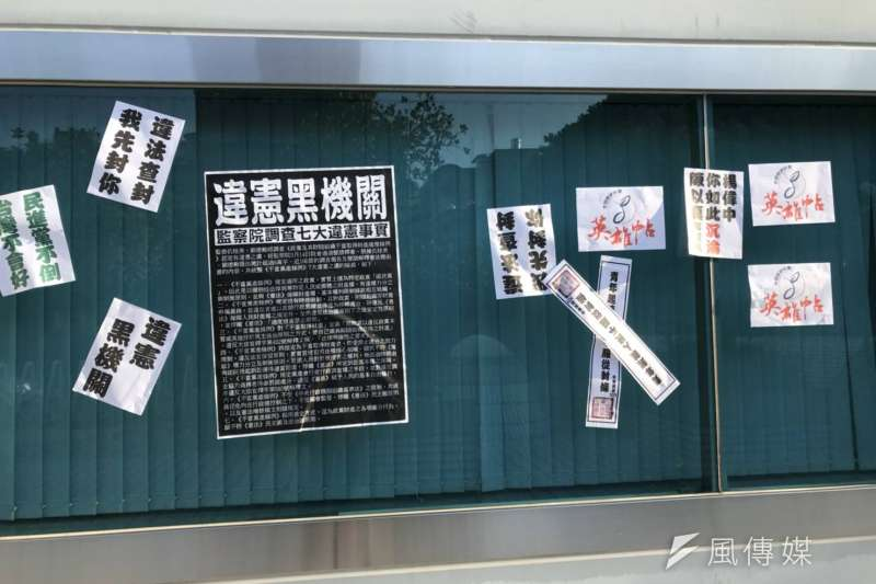 不當黨產處理委員會(黨產會)所在大樓28日深夜被不明人士貼封條「查封」並張貼抗議標語。(林上祚攝)