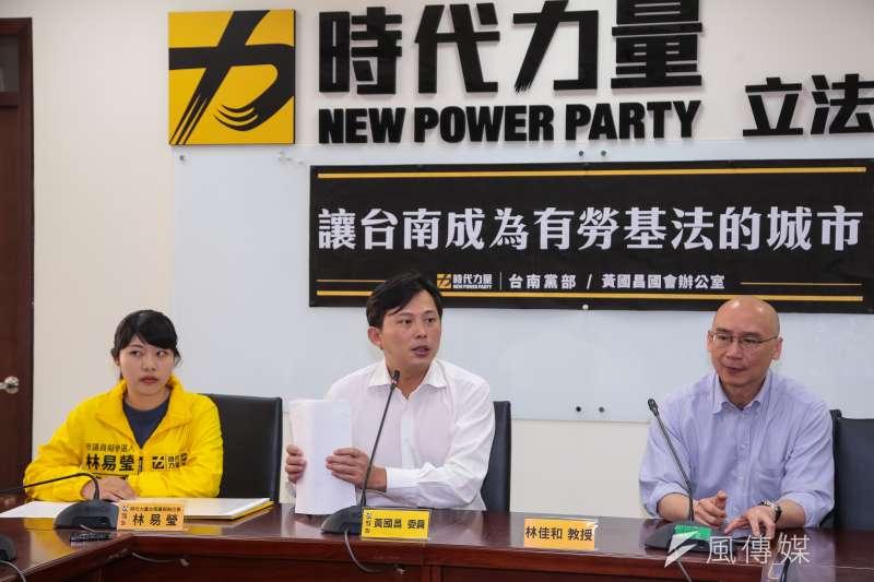 20180329-時代力量立委黃國昌(中)29日召開「讓台南成為有勞基法的城市」記者會。(顏麟宇攝)