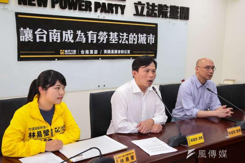 時代力量台南市議員擬參選人林易瑩(左起)、立委黃國昌、政大法律系副教授林佳和29日召開「讓台南成為有勞基法的城市」記者會。(顏麟宇攝)
