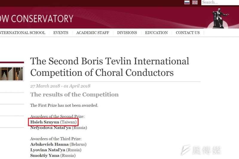 台北愛樂室內合唱團副指揮謝斯韻,在莫斯科參加合唱指揮大賽榮獲第2名。(取自莫斯科音樂院網頁www.mosconsv.ru)