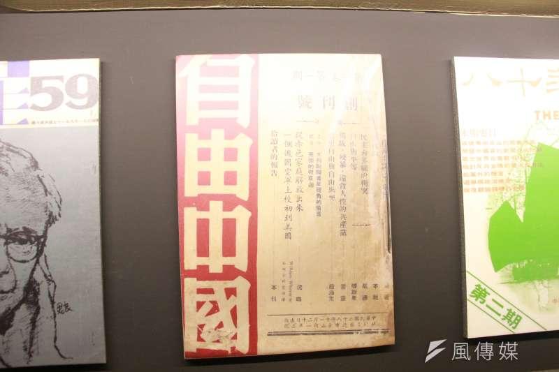 2018.04.02-文化部國家人權博物館舉辦「2018言論自由日─噤聲的日常」特展,當時被禁的黨外雜誌包含《自由中國》。(陳韡誌攝)