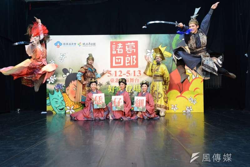紙風車劇團2日舉行記者會,宣布將推出客語版《諸葛四郎》,並公開招募客語演員。(紙風車劇團提供)