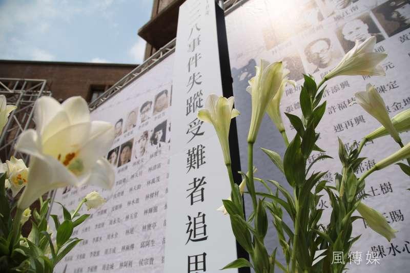 當年發動平反二二八的陳水興醫師等人認為,二二八並未真正結束,圖為二二八事件紀念基金會5日舉行二二八事件失蹤受難者追思紀念會。(顏麟宇攝)