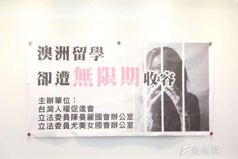 20180410-台灣人權促進會、台灣陪審團協會等單位主辦「澳洲留學,卻被無限期收容?」記者會。(陳韡誌攝)