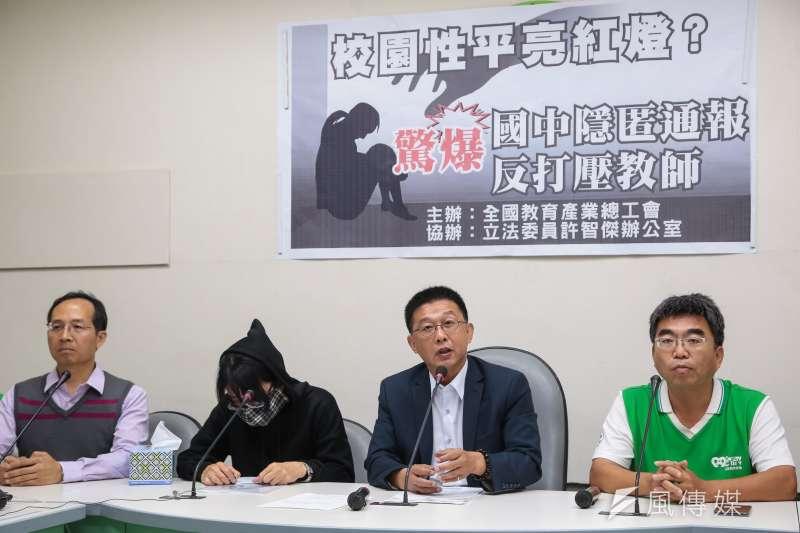 民進黨立委許智傑(右二)13日召開「校園性平亮紅燈?驚爆國中隱匿通報,反打壓教師」記者會。(顏麟宇攝)