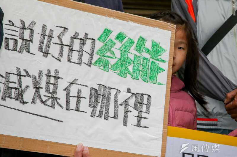 20180416-立法院,「拒絕空污!反對興建深澳燃煤電廠」記者會在立院外舉行。(陳明仁攝)
