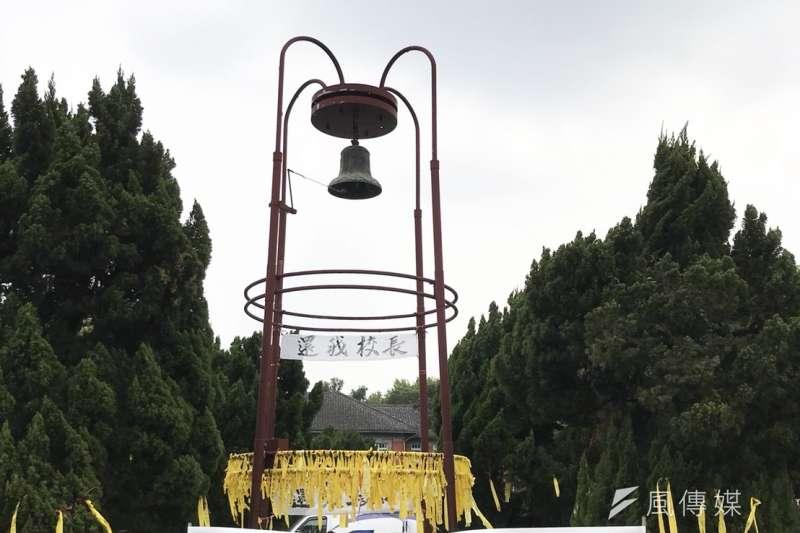 20180501-台大自主聯盟1日中午於台大傅鐘下召開記者會,傅鐘下繫滿黃絲帶。(吳尚軒攝)