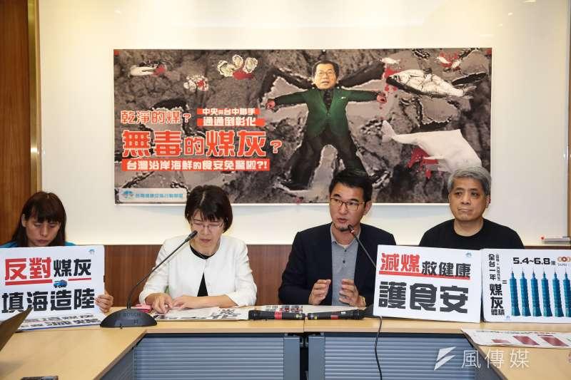 台灣健康空氣行動聯盟今(3)日聯合藍綠立委共同召開記者會,批評台中電廠在彰濱一帶以煤灰填海造陸,對於環境與食安的侵害。(顏麟宇攝)