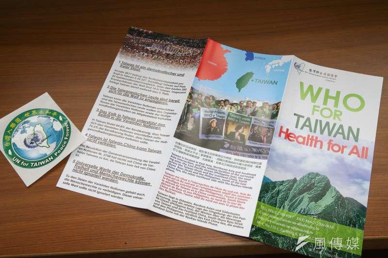 20180509-於此我WHA受挫之際,「2018台灣加入WHO宣達團」國際記者會,宣達的卡片及貼紙。(陳明仁攝)