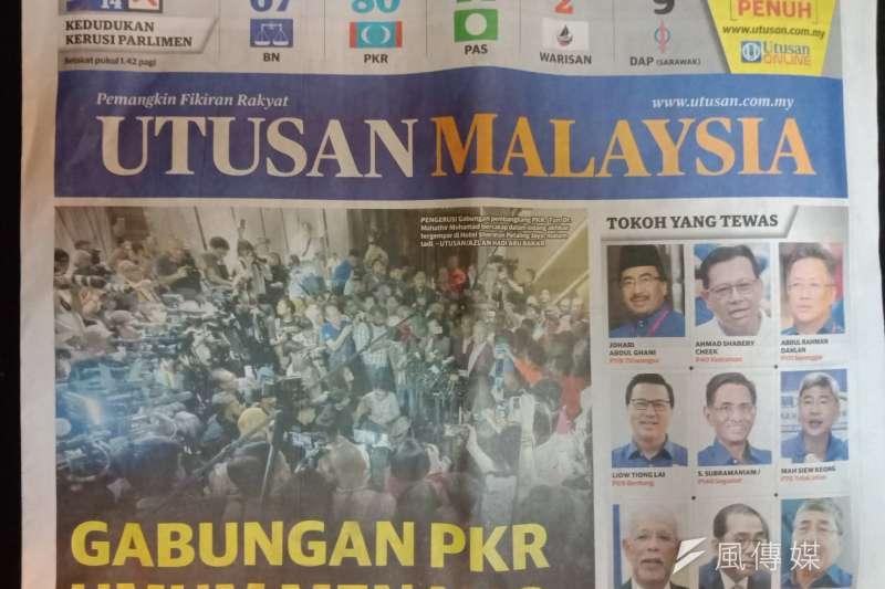 2018年5月10日,馬來西亞國會大選落幕,《馬來西亞前鋒報》頭版報導選舉動態。(廖綉玉攝)馬來西亞大選、馬來西亞