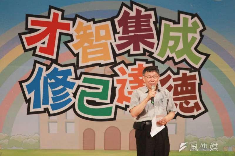 20180522-台北市長柯文哲22日下午出席公私立中等學校優良學生表揚大會。(方炳超攝)