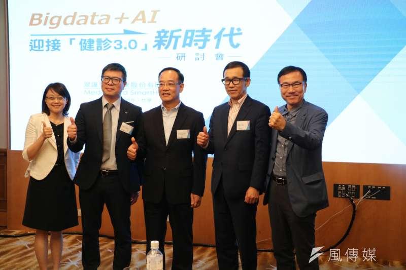 「Bigdata+AI,迎接健診3.0新時代研討會」,邀請相關學者及專家探討健康照護產業發展的各種可能。
