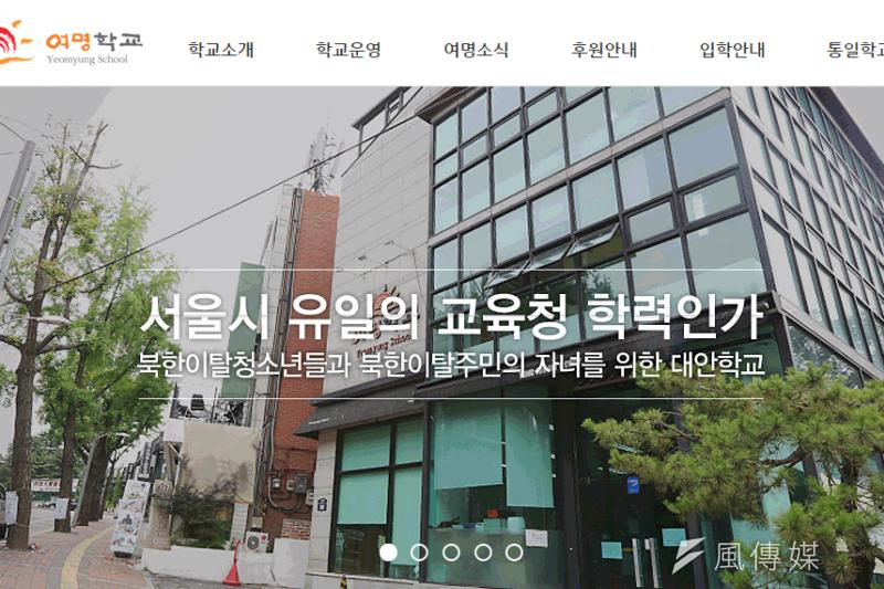 南韓黎明學校專門幫助年輕脫北者融入南韓社會(翻攝黎明學校官網)