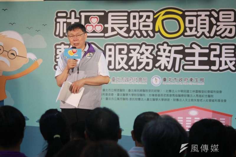 20180601-台北市長柯文哲1日前往信義區參加社會局的長照整合服務的「石頭湯」記者會。(方炳超攝)